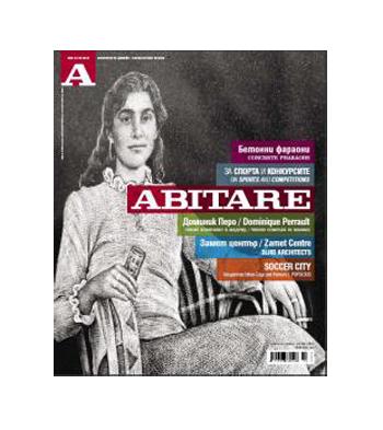 Garrucha Sport Pavilion > Abitare Bulgaria, Issue #9